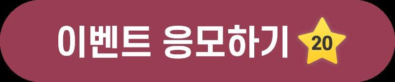 구독이벤트 메인